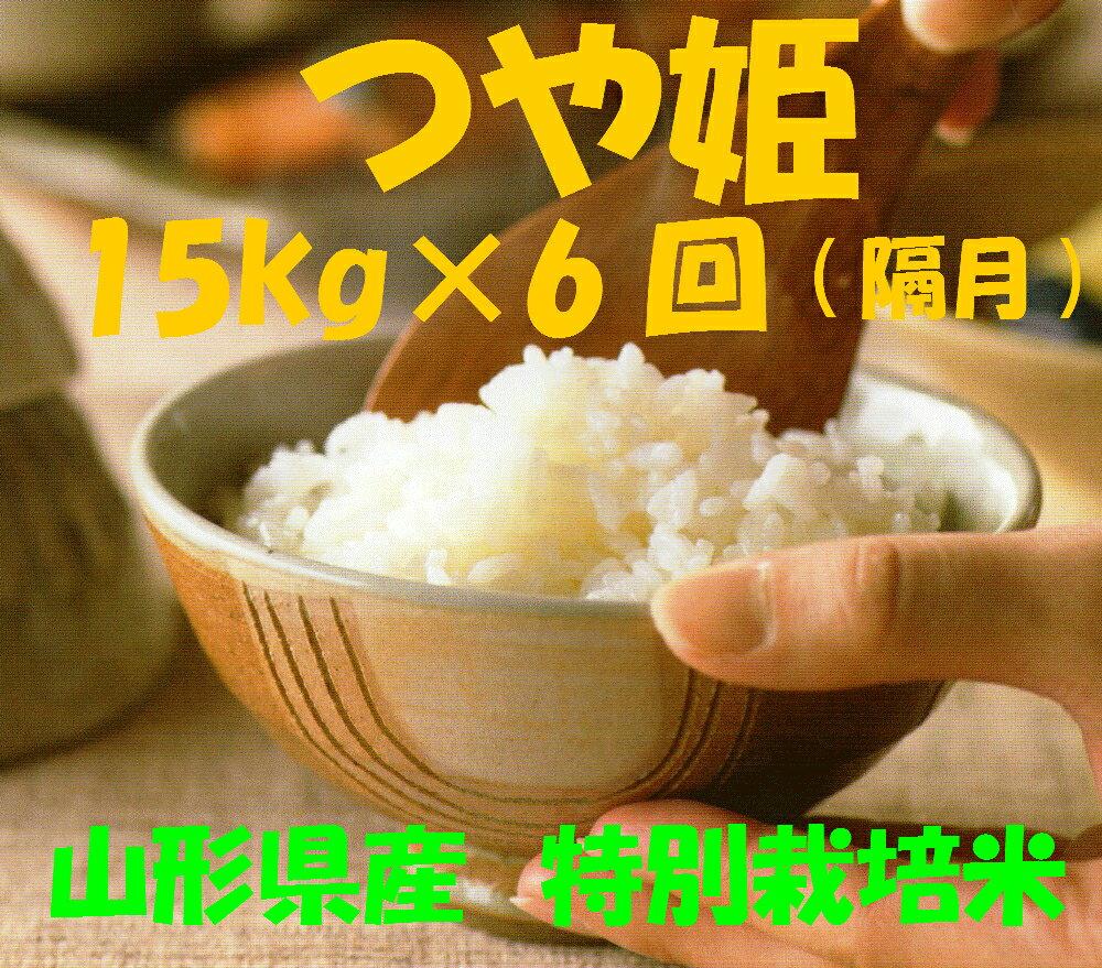 【ふるさと納税】D-96 ☆特別栽培米「つや姫」15kg×6回(隔月)定期便