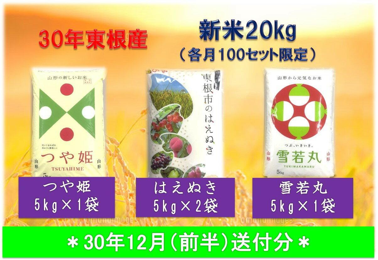 【ふるさと納税】A-435 30年産[精米]はえぬき10kg+つや姫5kg+雪若丸5kg(30年12月前半送付分)植松商店提供