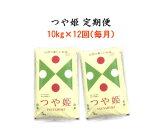 【ふるさと納税】D-0097☆特別栽培米「つや姫」10kg×12回(毎月)定期便