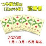 【ふるさと納税】U-12582019年産[精米・定期便]特別栽培米つや姫20kg×3回(2020年1月,3月,5月各月下旬送付)植松商店提供
