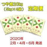 【ふるさと納税】U-12592019年産[精米・定期便]特別栽培米つや姫20kg×3回(2020年2月,4月,6月各月下旬送付)植松商店提供