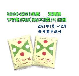 【ふるさと納税】特別栽培米つや姫10kg×12回(2021年1月〜2021年12月 毎月前半送付)丸屋本店提供 定期便 1年間 12か月 10年連続特A 2020年産 令和2年産 山形県産 精米 白米 5kg×2袋 M-1381