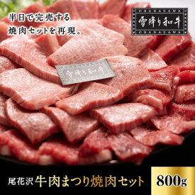 【ふるさと納税】尾花沢牛肉まつり焼肉セット ロース・カタ・モモ・カルビ 800g