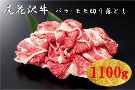 R-5.【ふるさと納税】※冷凍※尾花沢牛バラ・モモ切り落とし1.1kg
