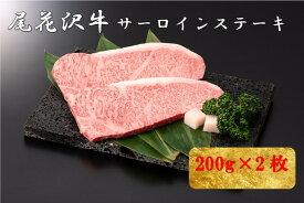 R-7.【ふるさと納税】※冷凍※尾花沢牛サーロインステーキ200g×2枚