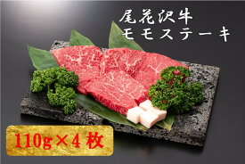 R-6.【ふるさと納税】※冷凍※尾花沢牛モモステーキ 110g×4枚