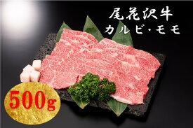 R-2.【ふるさと納税】※冷凍※尾花沢牛焼肉用カルビ・モモ500g