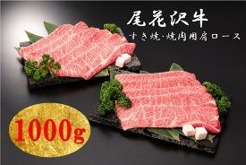 R-9.【ふるさと納税】※冷凍※尾花沢牛すき焼き焼肉用肩ロース1kg