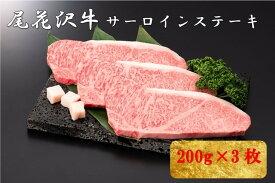 R-8.【ふるさと納税】※冷凍※尾花沢牛サーロインステーキ200g×3枚