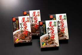R-17.【ふるさと納税】 尾花沢牛カレー・シチューセット
