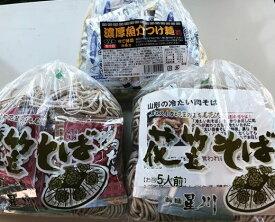 【ふるさと納税】尾花沢生麺3種類セット(冷たい肉そば、鴨つけそば、濃厚魚介つけ麺) 各5食 15人前 つゆ付 スープ付