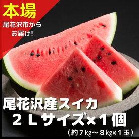 【ふるさと納税】尾花沢産スイカ 2Lサイズ(約7〜8kg)×1 令和3年産 すいか 送料無料