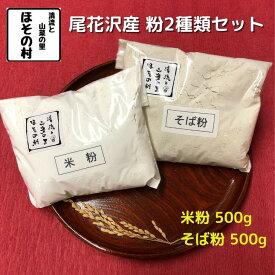 【ふるさと納税】粉2種類セット 米粉 蕎麦粉 お菓子 手作り 送料無料 ※着日指定送不可