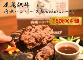 R-20.【ふるさと納税】※冷凍※肉魂ハンバーグNodoRosso 〜塊〜 150g×4枚