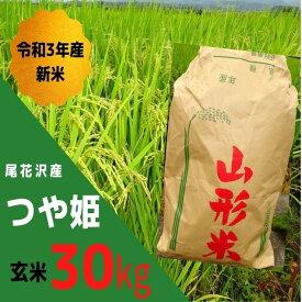 【ふるさと納税】令和3年産 玄米つや姫 30kg×1袋  山形県尾花沢市産