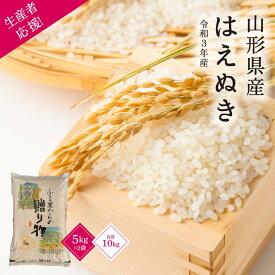 【ふるさと納税】生産者応援企画 令和3年産米 はえぬき5kg×2袋 計10kg 山形県尾花沢市産 ご希望の時期頃にお届け