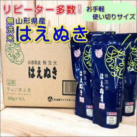 【ふるさと納税】山形の美味しいお米をちょっとずつ・・・。・ 山形県産 ちょいまんま無洗米【はえぬき】 300g×10袋
