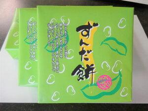【ふるさと納税】手作り秘伝豆 ずんだ餅 5個入り×3箱(冷凍)【和菓子・もち菓子・スイーツ】