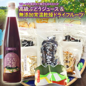 【ふるさと納税】高級ぶどうジュース&無添加常温乾燥ドライフルーツ 265