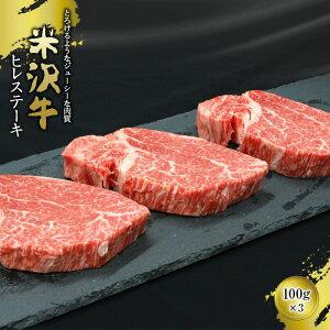 【ふるさと納税】米沢牛 ヒレステーキ 100g×3枚 (有)辰巳屋牛肉店 429
