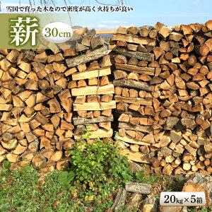【ふるさと納税】山形県産 薪(30cm) 20kg×5箱 (楢) 508