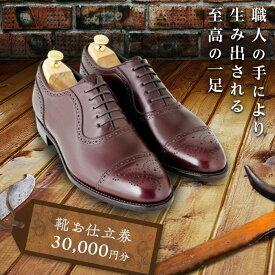 【ふるさと納税】宮城興業のオーダーメイド靴 お仕立券30 1枚 522