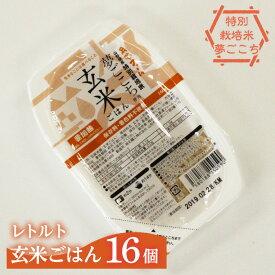 【ふるさと納税】特別栽培米・夢ごこち 玄米ごはん レトルトパック 16個 554