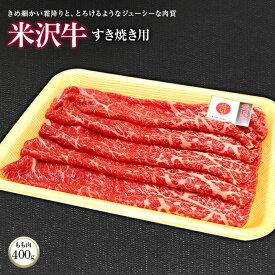 【ふるさと納税】米沢牛 もも すきやき用 400g (株)肉の旭屋 731