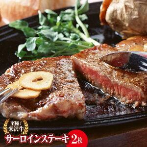 【ふるさと納税】米沢牛サーロインステーキ用 170g×2枚 (株)肉の旭屋 737