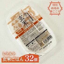 【ふるさと納税】特別栽培米・夢ごこち 玄米ごはん レトルトパック 32個 772