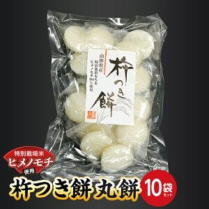 【ふるさと納税】特別栽培米ヒメノモチ 杵つき餅 丸餅10袋セット 0774-1
