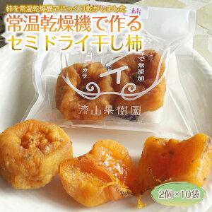 【ふるさと納税】常温乾燥機で作るセミドライ干し柿 (2個×10袋) 853