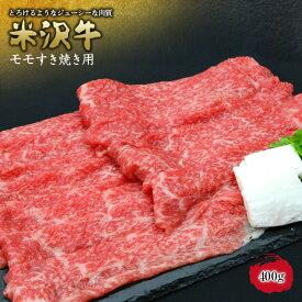 【ふるさと納税】米沢牛 モモ すき焼き用 400g (有)辰巳屋牛肉店 944