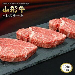 【ふるさと納税】山形牛 ヒレステーキ 100g×3枚 (有)辰巳屋牛肉店 948