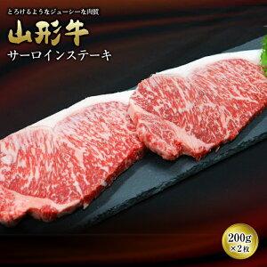 【ふるさと納税】山形牛 サーロインステーキ 200g×2枚 (有)辰巳屋牛肉店 949