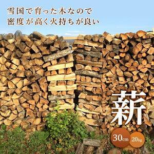 【ふるさと納税】山形県産 薪(30cm) 20kg (楢) 0508-1