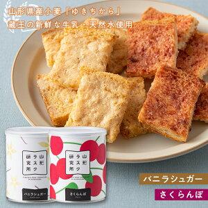 【ふるさと納税】「山形ラスク研究所」山形小麦ラスク 2缶セット(バニラシュガー、さくらんぼ) 1191