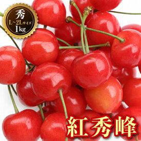 【ふるさと納税】《先行予約》山形県産 紅秀峰1kgバラ詰め秀L〜2L F20A-033