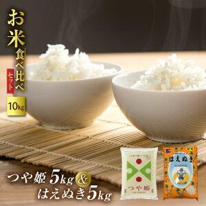 【ふるさと納税】山形県産 お米食べ比べセット 10kg (はえぬき5kg&つや姫5kg)