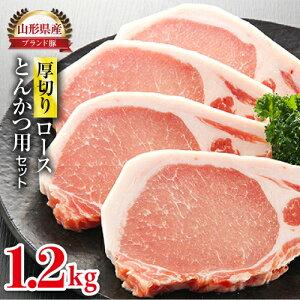 【ふるさと納税】山形県産 ブランド豚 厚切りロースとんかつ用セット 1.2kg