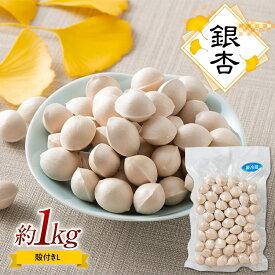 【ふるさと納税】銀杏約1kg(殻付き、L)