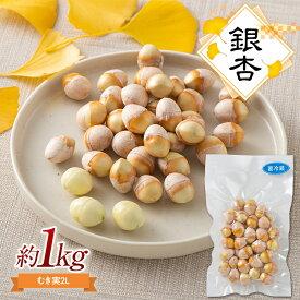 【ふるさと納税】銀杏約1kg(むき実、2L)