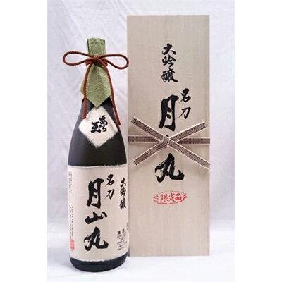 【ふるさと納税】大吟醸名刀月山丸(1,800ml×1本)