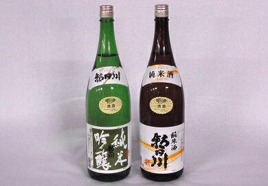【ふるさと納税】朝日川純米吟醸・純米酒 1升瓶 2本セット