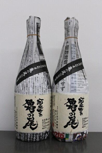 【ふるさと納税】純米吟醸 無濾過原酒 河北町の亀の尾(720ml×2本)
