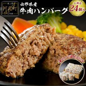 【ふるさと納税】湯せん で 温めるだけ! 山形県産 牛肉 ハンバーグ 2.64kg (110g× 24個 入り)
