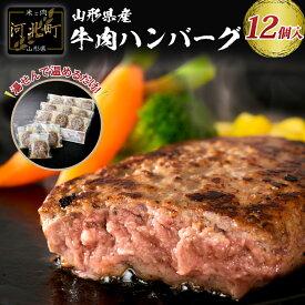 【ふるさと納税】湯せん で 温めるだけ! 山形県産 牛肉 ハンバーグ 1.32kg ( 110g × 12個 入り)