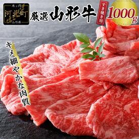 【ふるさと納税】【緊急支援品】厳選 山形 牛 すき焼き 用 約 1kg <モモ・肩 部位おまかせ> (約500g×2パック)