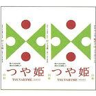 【平成29年11月発送分】平成29年山形県河北町産『つや姫新米』10kg特別栽培米