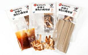 【ふるさと納税】 かほく冷たい肉そば冷蔵セット(2食×2)4食分と親鳥チャーシューおつまみ